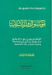 مؤسسو الدول الإسلامية : معجم جامع شامل يحتوي على تراجم مؤسسي الدول الإسلامية