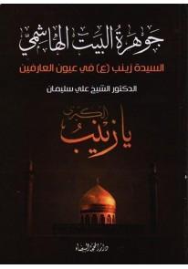 جوهرة البيت الهاشمي زينب بنت علي في عيون العارفين : غلاف ورقي