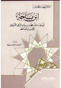 ابن ماجه أبو عبد الله بن يزيد الربعي القزويني الإمام الحافظ