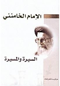 الإمام الخامنئي السيرة والمسيرة