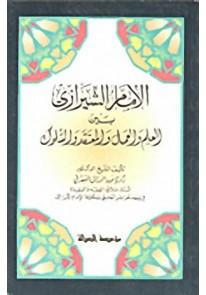 الإمام الشيرازي : بين العلم والعمل والمعتقد والسلوك