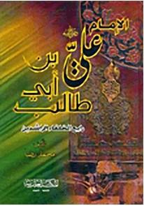 الإمام علي بن أبي طالب : رابع الخلفاء الراشدين