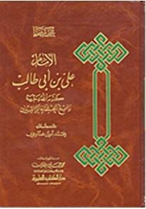 الإمام علي بن أبي طالب رابع الخلفاء الراشدين - لونان