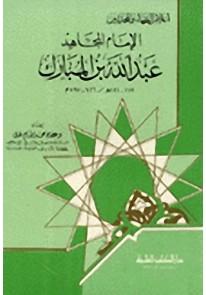 الإمام المجاهد عبد الله بن المبارك