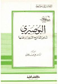 البوصيري شاعر المدائح النبوية وعلمها