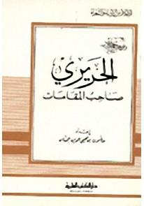 الحريري صاحب المقامات