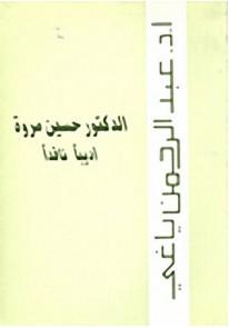 الدكتور حسين مروة أديباً ناقداً
