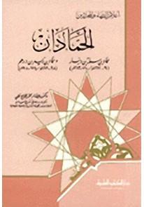 الحمادان حماد بن سلمة وحماد بن زيد