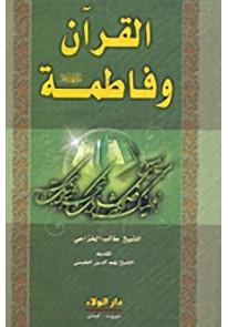 القرآن وفاطمة عليها السلام