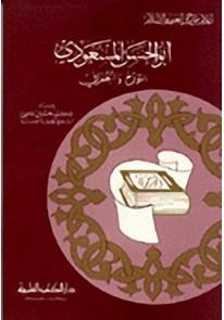 أبو الحسن المسعودي - المؤرخ والجغرافي