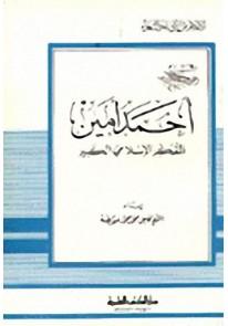 أحمد أمين - المفكر الإسلامي الكبير