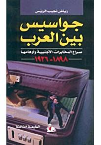 جواسيس بين العرب : صراع المخابرات الأجنبية وأوهامها 1898-1926