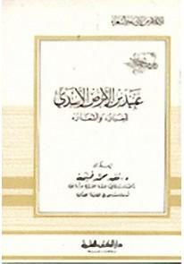 عبيد بن الأبرص الأسدي أخباره وأشعاره