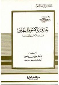 عمرو بن كلثوم التغلبي شاعر الفخر والحماسة