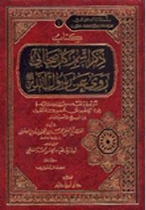 كتاب ذكر اسم كل صحابي روي عن رسول الله