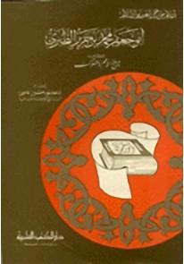 محمد بن جعفر الطبري وكتابه تاريخ الأمم والملوك