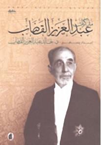 مذكرات عبد العزيز القصّاب