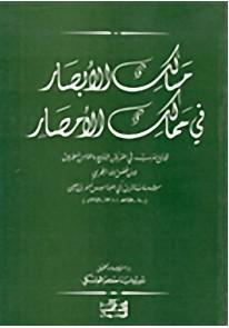 مسالك الأبصار في ممالك الأمصار : قبائل العرب في القرنين السابع والثامن الهجريين