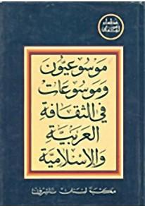 موسوعيون وموسوعات في الثقافة العربية والإسلامية...