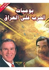 يوميات الحرب على العراق