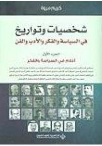 شخصيات وتواريخ في السياسة والفكر والأدب والفن : الجزء الأول