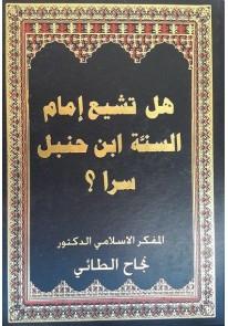 هل تشيع إمام السنة ابن بن حنبل سرا ؟...