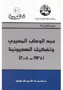 عبد الوهاب المسيري وتفكيك الصهيونية 1938-2008