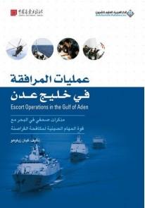 عمليات المرافقة في خليج عدن