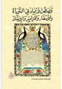 قصص الأنبياء في التوراة والأسفار والمزامير  والإنشاد