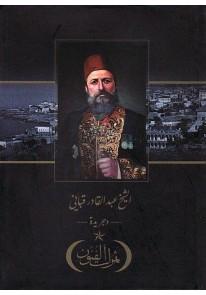 الشيخ عبد القادر قباني -وجريدة- ثمرات الفنون