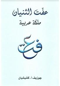 عفت الثنيان : ملكة عربية