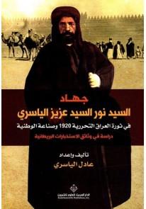 جهاد السيد نور السيد عزيز الياسري في ثورة العراق التحررية 1920 وصناعة الوطنية