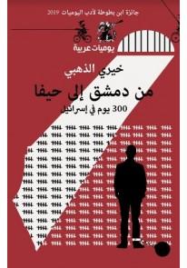 من دمشق إلى حيفا : 300 يوم في إسرائيل...