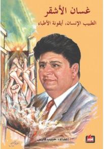 غسان الأشقر : الطبيب الإنسان، أيقونة الأطباء