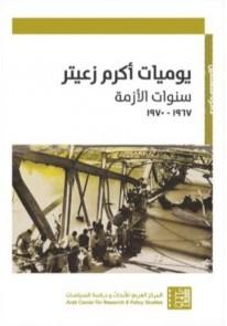 يوميات أكرم زعيتر : سنوات الأزمة - 1967 - 1970...