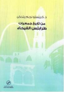 من تاريخ جمعيات طرابلس الفيحاء