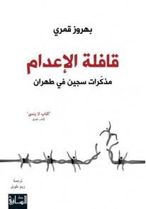 قافلة الإعدام : مذكّرات سجين في طهران...