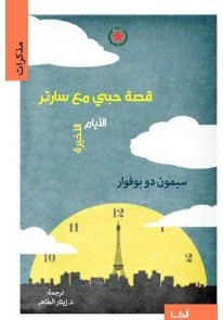 قصة حبي مع سارتر : الأيام الأخيرة
