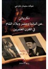 ذكرياتي عن ألبانيا ومصر وبلاد الشام في القرن العشرين