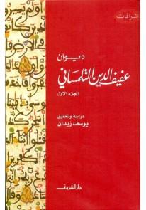ديوان عفيف الدين التلمساني : الجزء الأول...