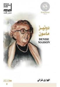 دونيز ماسون