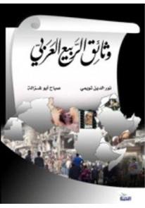 وثائق الربيع العربي
