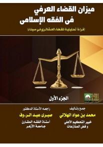 ميزان القضاء العرفي في الفقه الإسلامي : قراءة تحلي...