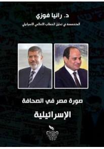 صورة مصر في الصحافة الإسرائيلية