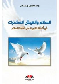السلام والعيش المشترك : في أنسنة التربية على ثقافة السلام
