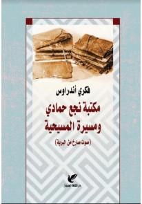 مكتبة نجع حمادي ومسيرة المسيحية : صوت صارخ من البر...