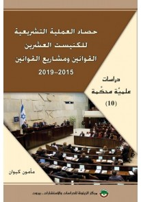 دراسات علمية محكمة – 10 : حصاد العملية التشريعية ل...