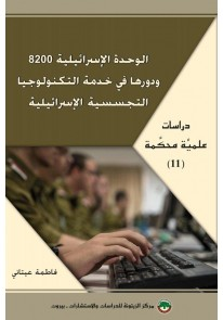 دراسات علمية محكمة  - 11 : الوحدة الإسرائيلية 8200...