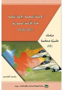 دراسات علمية محكمة -12 : الاستراتيجية الإسرائيلية ...