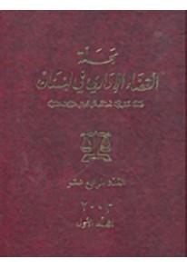 مجلة القضاء الإداري في لبنان - العدد الرابع عشر...
